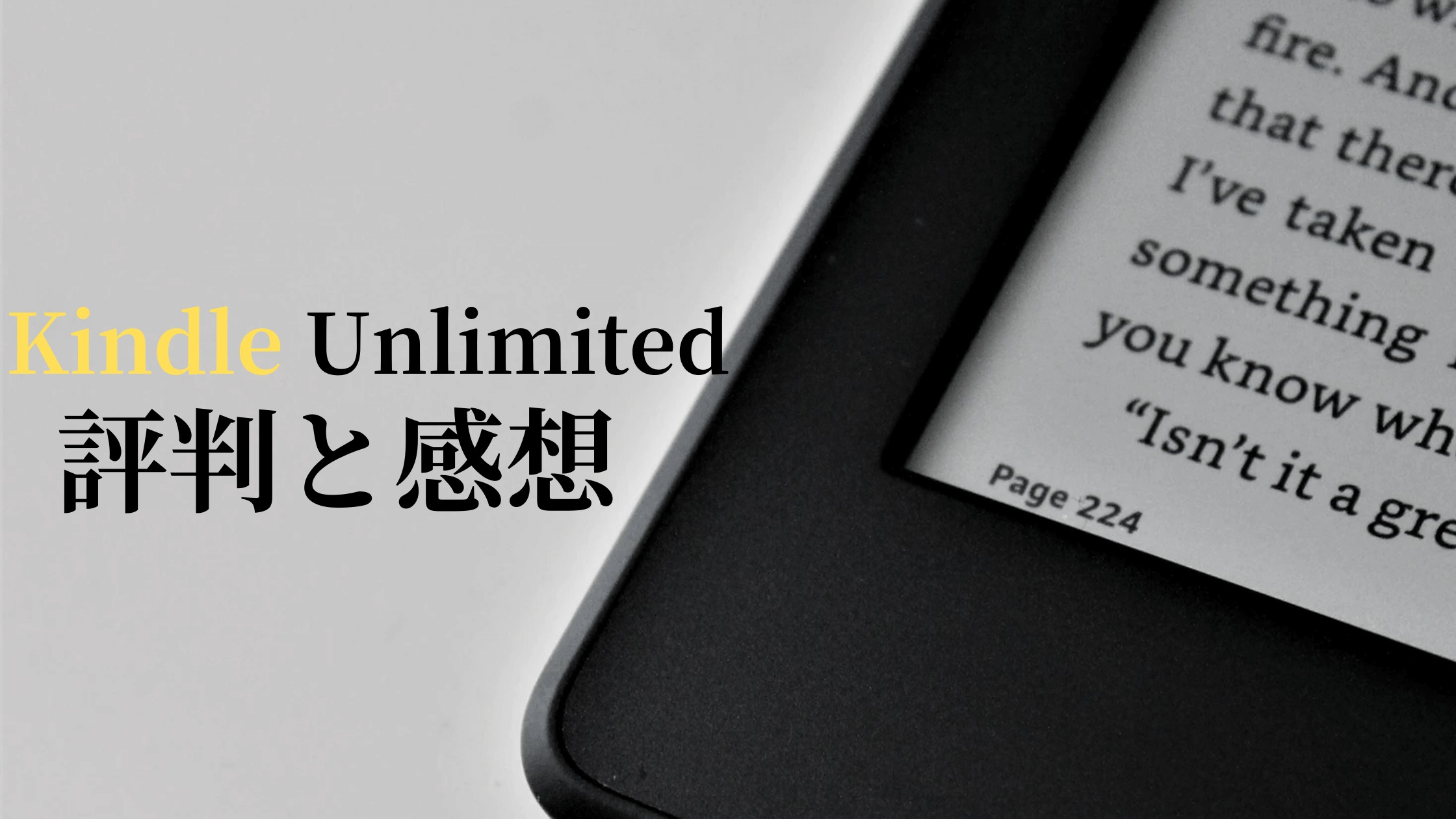 Kindle Unlimitedの評判
